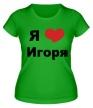 Женская футболка «Я люблю Игоря» - Фото 1