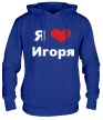 Толстовка с капюшоном «Я люблю Игоря» - Фото 1