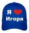 Бейсболка «Я люблю Игоря» - Фото 1