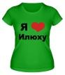 Женская футболка «Я люблю Илюху» - Фото 1
