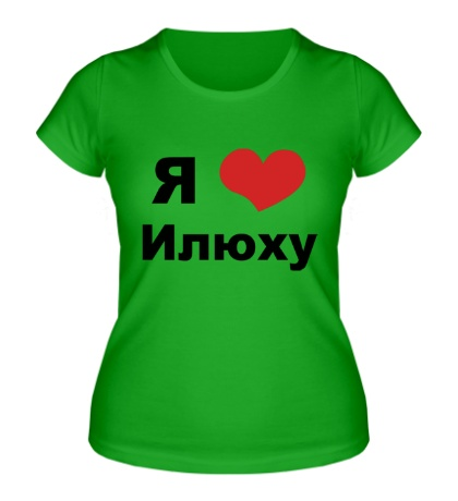 Женская футболка Я люблю Илюху