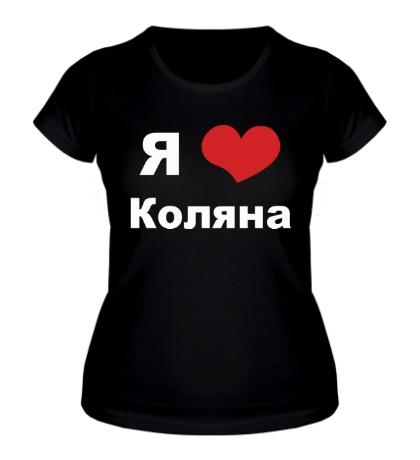Женская футболка Я люблю Коляна