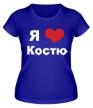 Женская футболка «Я люблю Костю» - Фото 1