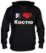 Толстовка с капюшоном «Я люблю Костю» - Фото 1