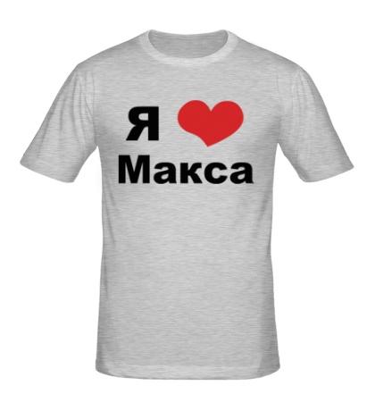 Мужская футболка Я люблю Макса
