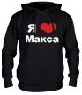 Толстовка с капюшоном «Я люблю Макса» - Фото 1