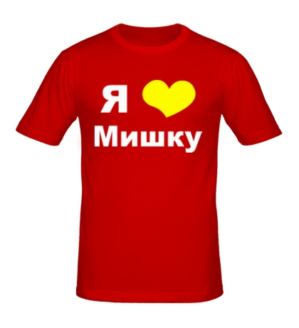 Мужская футболка «Я люблю Мишку»