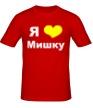 Мужская футболка «Я люблю Мишку» - Фото 1