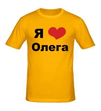 Мужская футболка Я люблю Олега