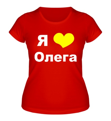 Женская футболка Я люблю Олега