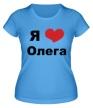 Женская футболка «Я люблю Олега» - Фото 1