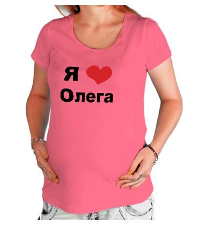 Футболка для беременной Я люблю Олега