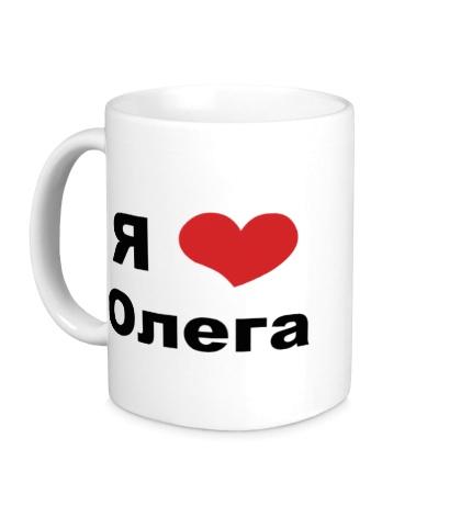 Керамическая кружка Я люблю Олега