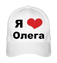 Бейсболка Я люблю Олега