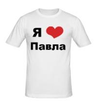 Мужская футболка Я люблю Павла