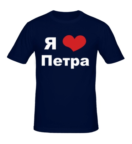 Мужская футболка Я люблю Петра
