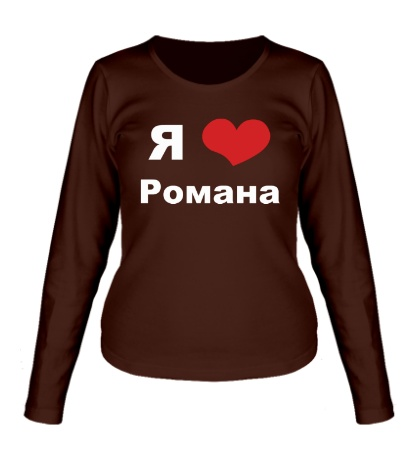 Женский лонгслив Я люблю Романа