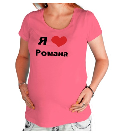 Футболка для беременной Я люблю Романа
