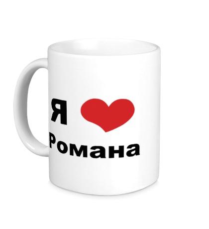 Керамическая кружка Я люблю Романа