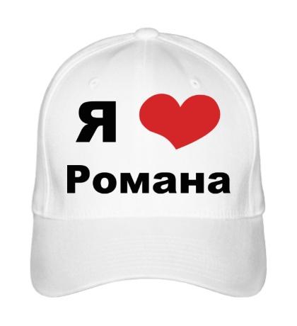 Бейсболка Я люблю Романа