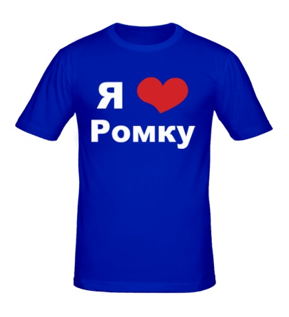 Мужская футболка Я люблю Ромку