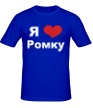 Мужская футболка «Я люблю Ромку» - Фото 1