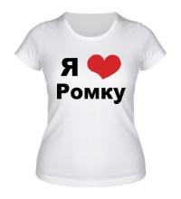 Женская футболка Я люблю Ромку