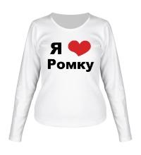 Женский лонгслив Я люблю Ромку