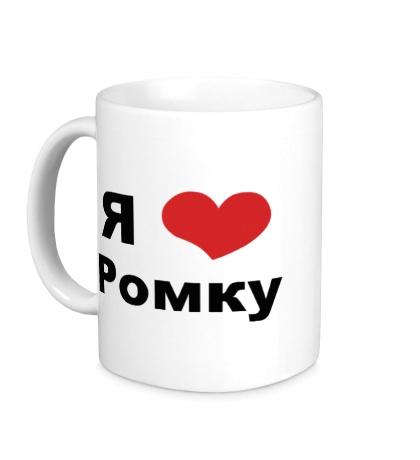 Керамическая кружка Я люблю Ромку