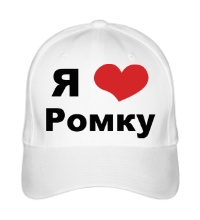 Бейсболка Я люблю Ромку