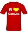 Мужская футболка «Я люблю Санька» - Фото 1