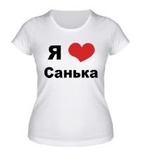 Женская футболка Я люблю Санька