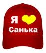 Бейсболка «Я люблю Санька» - Фото 1