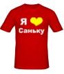 Мужская футболка «Я люблю Саньку» - Фото 1