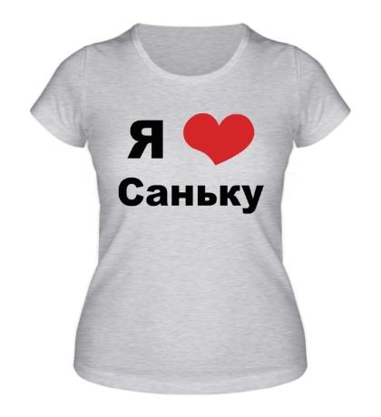 Женская футболка Я люблю Саньку