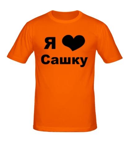 Мужская футболка Я люблю Сашку