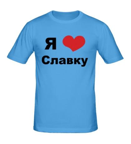 Мужская футболка «Я люблю Славку»