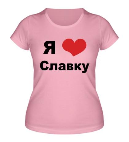 Женская футболка Я люблю Славку