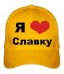Бейсболка «Я люблю Славку» - Фото 1