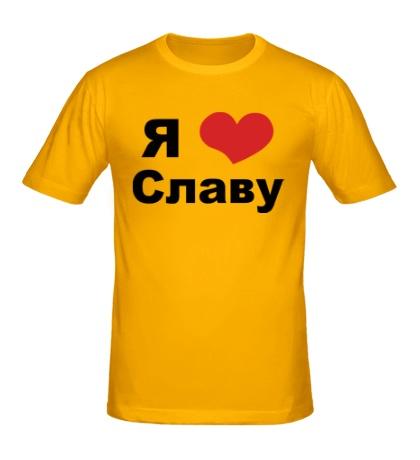 Мужская футболка Я люблю Славу