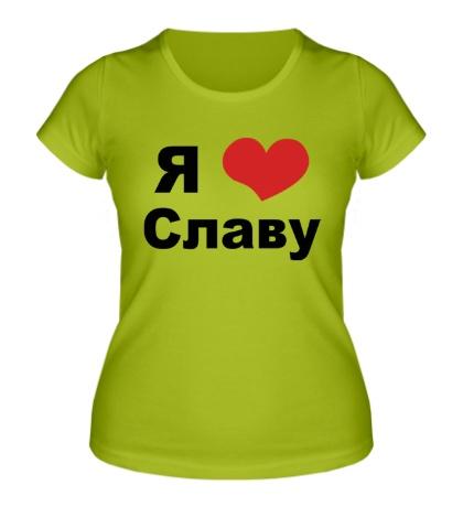 Женская футболка «Я люблю Славу»