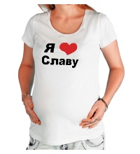 Футболка для беременной Я люблю Славу