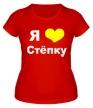 Женская футболка «Я люблю Стёпку» - Фото 1