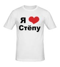 Мужская футболка Я люблю Стёпу
