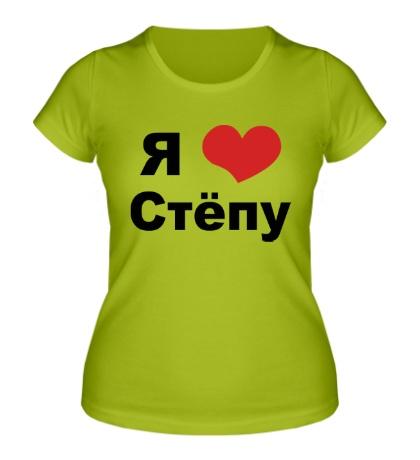 Женская футболка Я люблю Стёпу