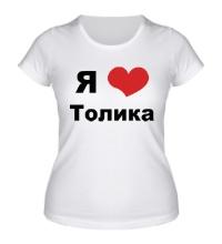 Женская футболка Я люблю Толика
