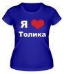 Женская футболка «Я люблю Толика» - Фото 1
