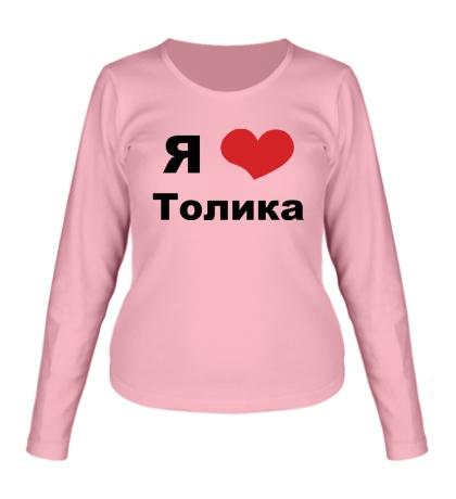 Женский лонгслив Я люблю Толика