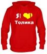 Толстовка с капюшоном «Я люблю Толика» - Фото 1