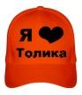 Бейсболка «Я люблю Толика» - Фото 1